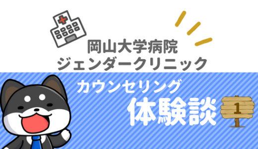 【FTM】岡山大学病院ジェンダークリニックでカウンセリング体験談
