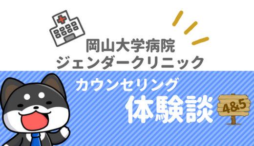 【FTM】岡山大学病院で性同一性障害のカウンセリング体験談(4回目&5回目)