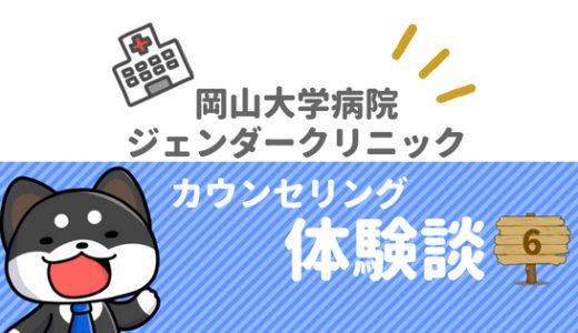 【FTM】岡山大学病院で性同一性障害のカウンセリング体験談(6回目)