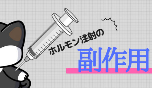 【FTM】男性ホルモンを注射することで起こる副作用は知っておくべき!