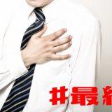 僕、左の乳首ありません。胸の修正手術で壊死した話。最終章