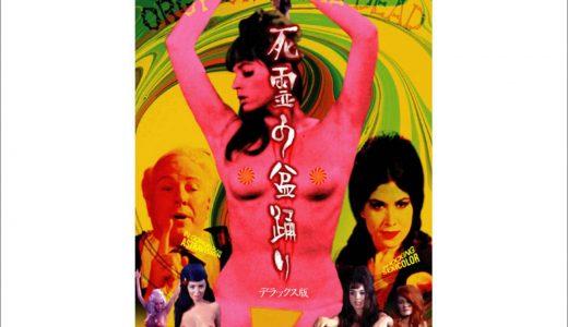 これ以上ヤバイ映画はこの世に存在しないのでは?「死霊の盆踊り」の話