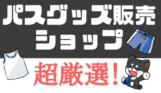 【FTM必見!】パスグッズを販売しているネットショップを超厳選!
