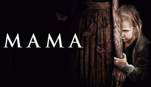 「MAMA」怖いと有名だったホラー映画をみたのであらすじと感想を