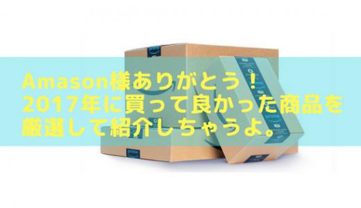 【2017年】Amazonで買ってよかった商品16選!約25万の注文から厳選してみた。