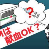 FTMは献血をすることが出来る?日本赤十字社に質問してみたよ