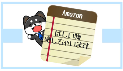 Amazonほしいものリストを作ってしまった!