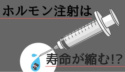 FTMがホルモン注射を打ち始めると寿命が短くなる!?