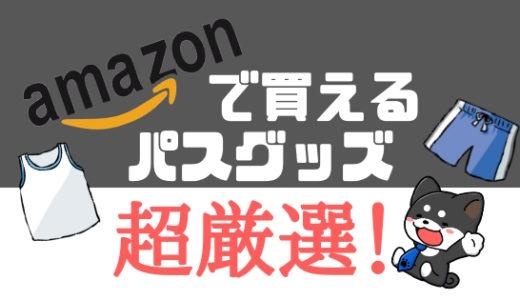 FTMの必需品!Amazonで購入可能なパスグッズをまとめてみた