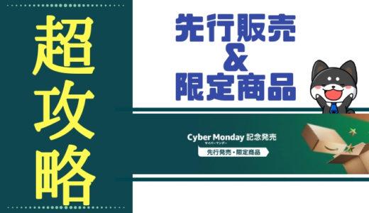 2019年】サイバーマンデー記念!おすすめ先行販売や限定商品をまとめてチェック!