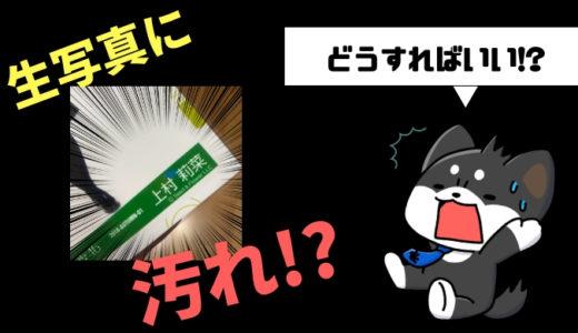 欅坂46の生写真をオフィシャルで購入したら汚れていた!交換してもらえる?