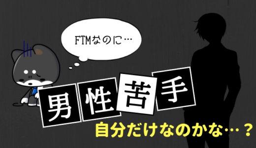 FTMなのに男性が苦手っておかしいのかな?アンケート結果が予想外だった