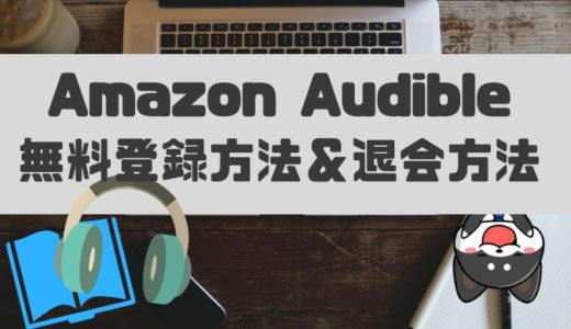 Amazon Audibleの無料体験の登録方法と退会方法はこれで完璧!