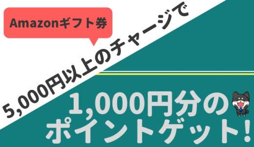 【1000ポイントゲット】Amazonギフト券5,000円分以上チャージで得しよう!