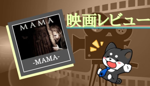 【MAMA】怖いと有名なホラー映画のネタバレあらすじと考察【最大の謎リリー】