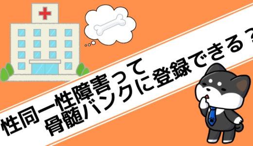 性同一性障害当事者は骨髄バンクに登録できる?日本骨髄バンクに聞いてみた