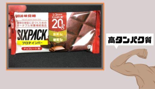 【SIXPACKプロテインバー】タンパク質を間食で手軽に摂取できる優れもの